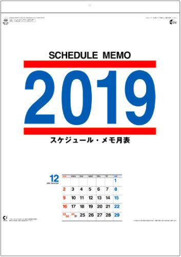 スケジュール・メモ月表 2019年カレンダー