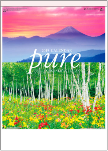 Pure~癒しの日本風景 2019年カレンダー