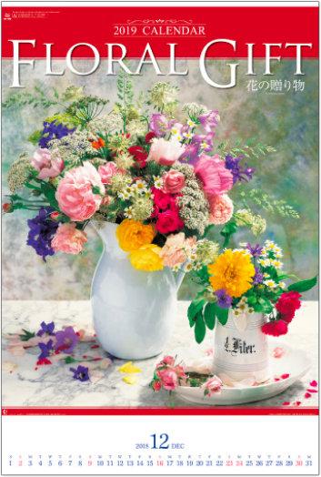 花の贈り物(フィルムカレンダー) 2019年カレンダー