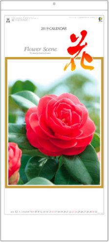 花 (Flower Scene) 2019年カレンダー
