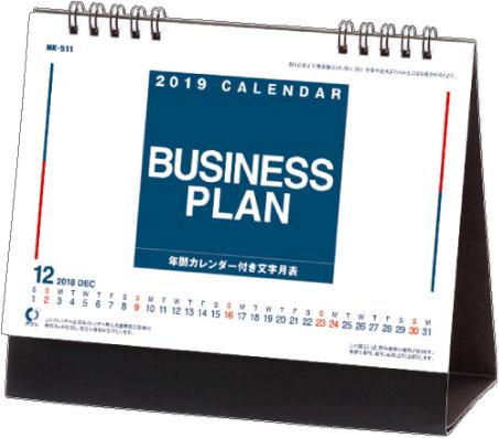 卓上・ビジネスプラン 2019年カレンダー