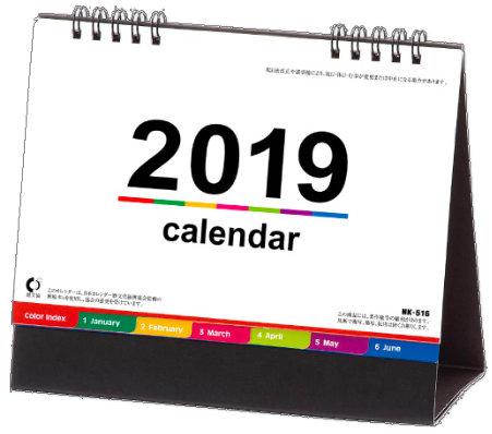 卓上・カラーインデックス 2019年カレンダー