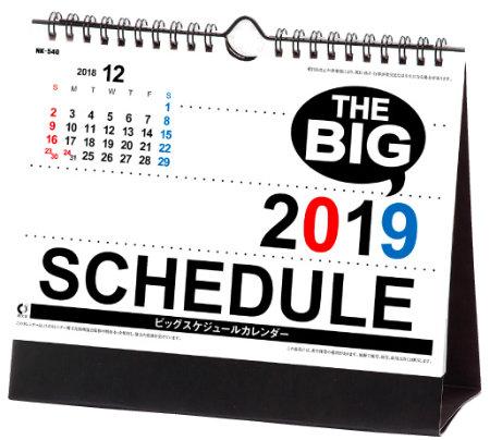 卓上・ビッグスケジュール 2019年カレンダー