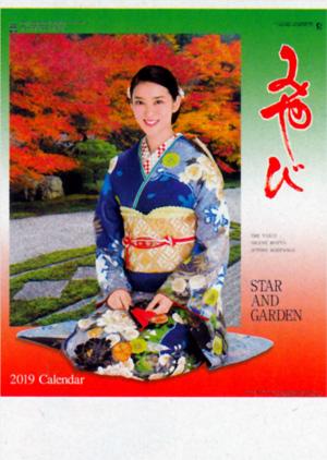 みやび(小) 2019年カレンダー