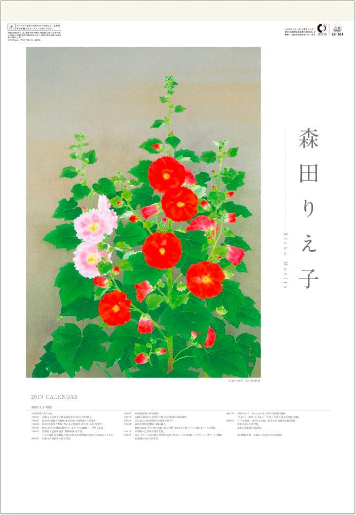 森田りえ子作品集 2019年カレンダー