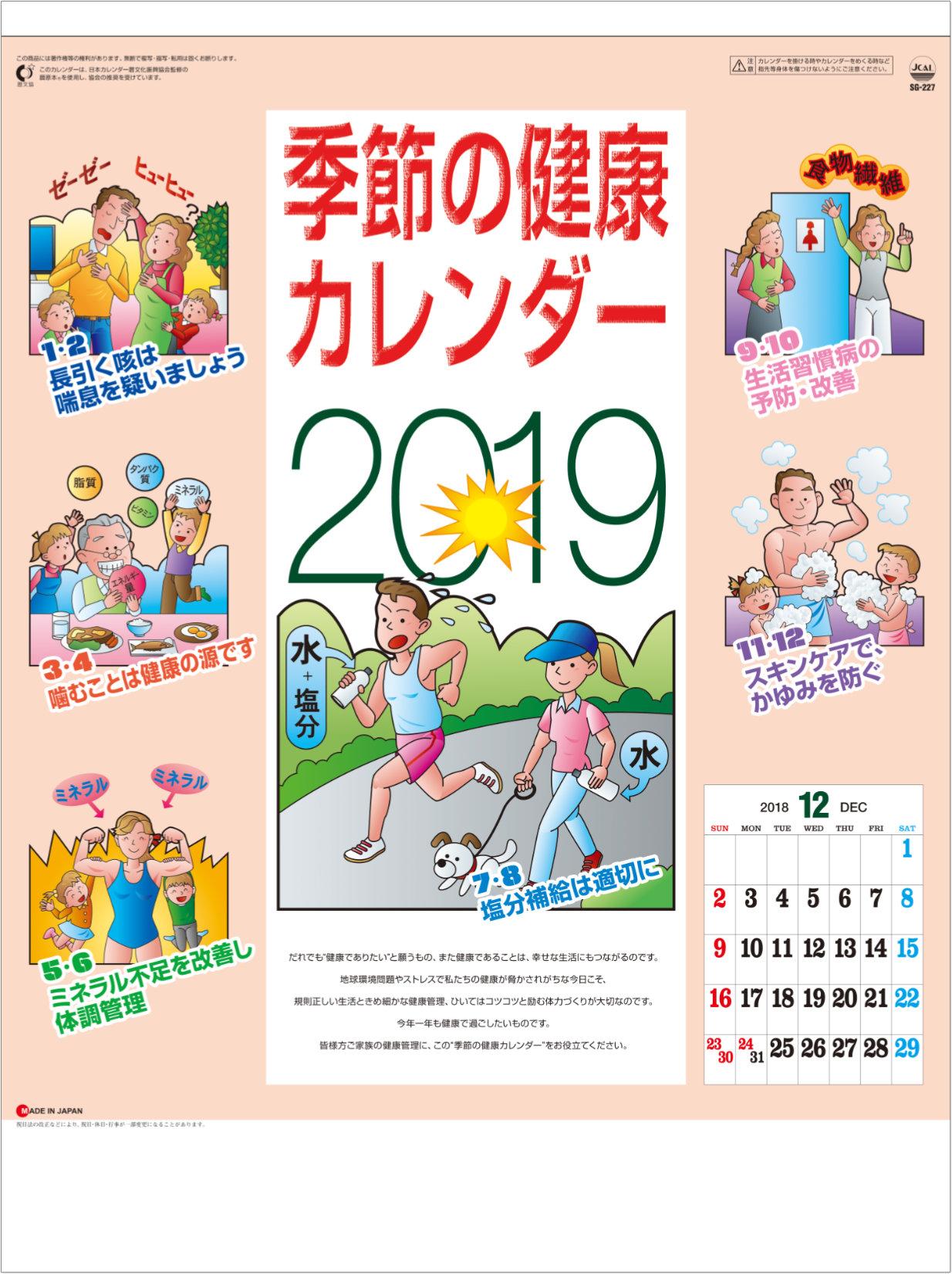 季節の健康カレンダー 2019年カレンダー