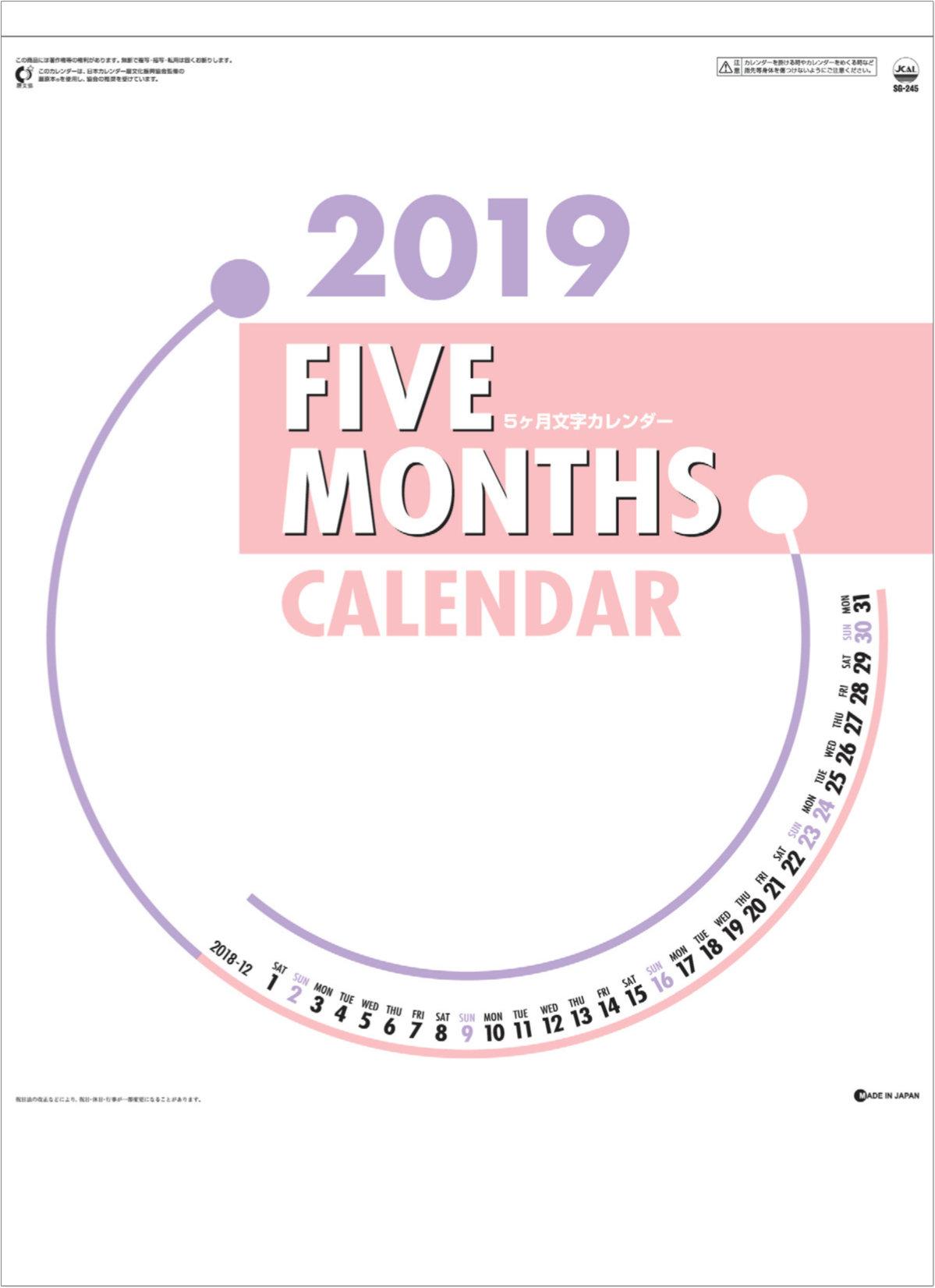 ファイブマンス文字 2019年カレンダー