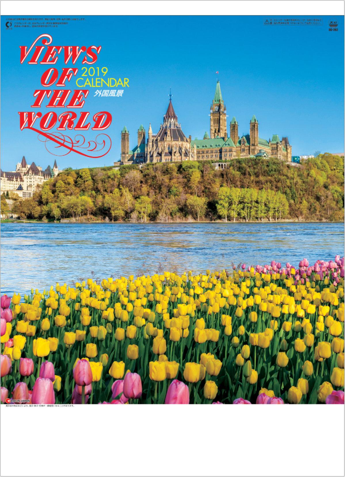 外国風景 2019年カレンダー