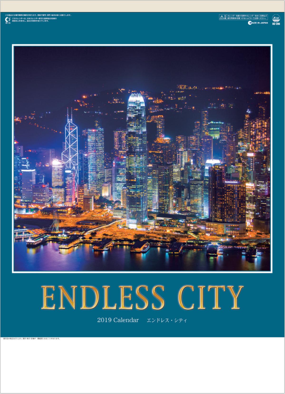 エンドレスシティ・世界の夜景 2019年カレンダー