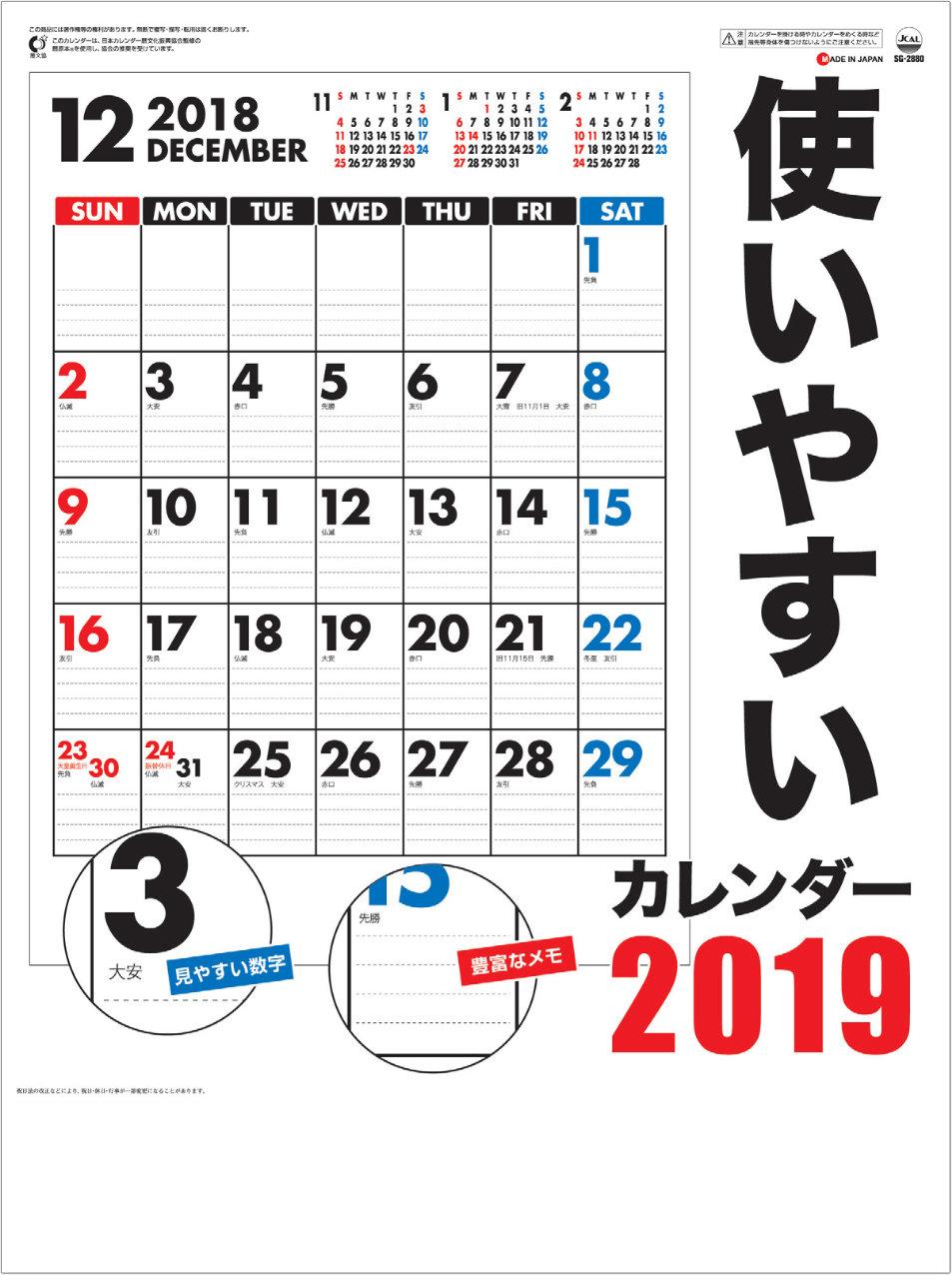 使いやすいカレンダー 2019年カレンダー