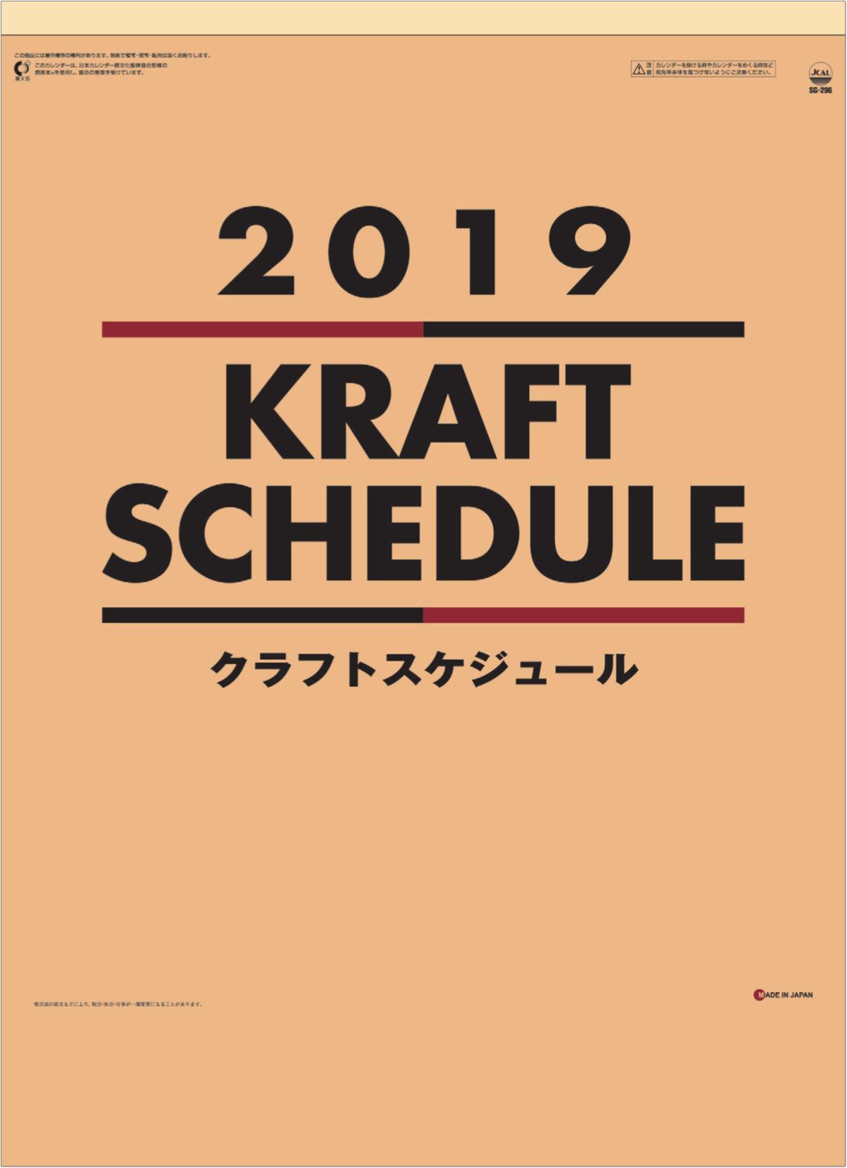 クラフトスケジュール 2019年カレンダー