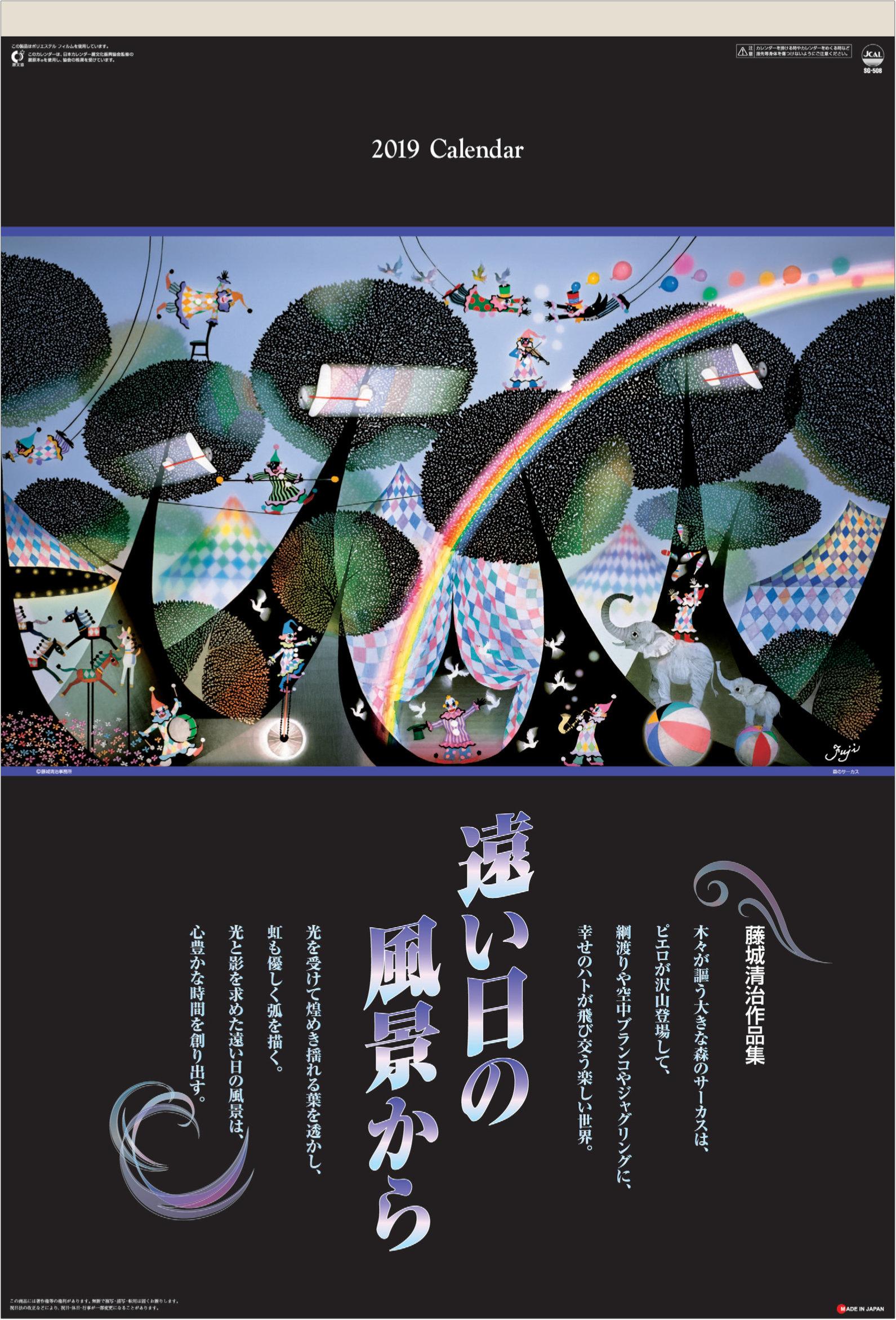 遠い日の風景から(影絵)  藤城清治 (フィルムカレンダー) 2019年カレンダー
