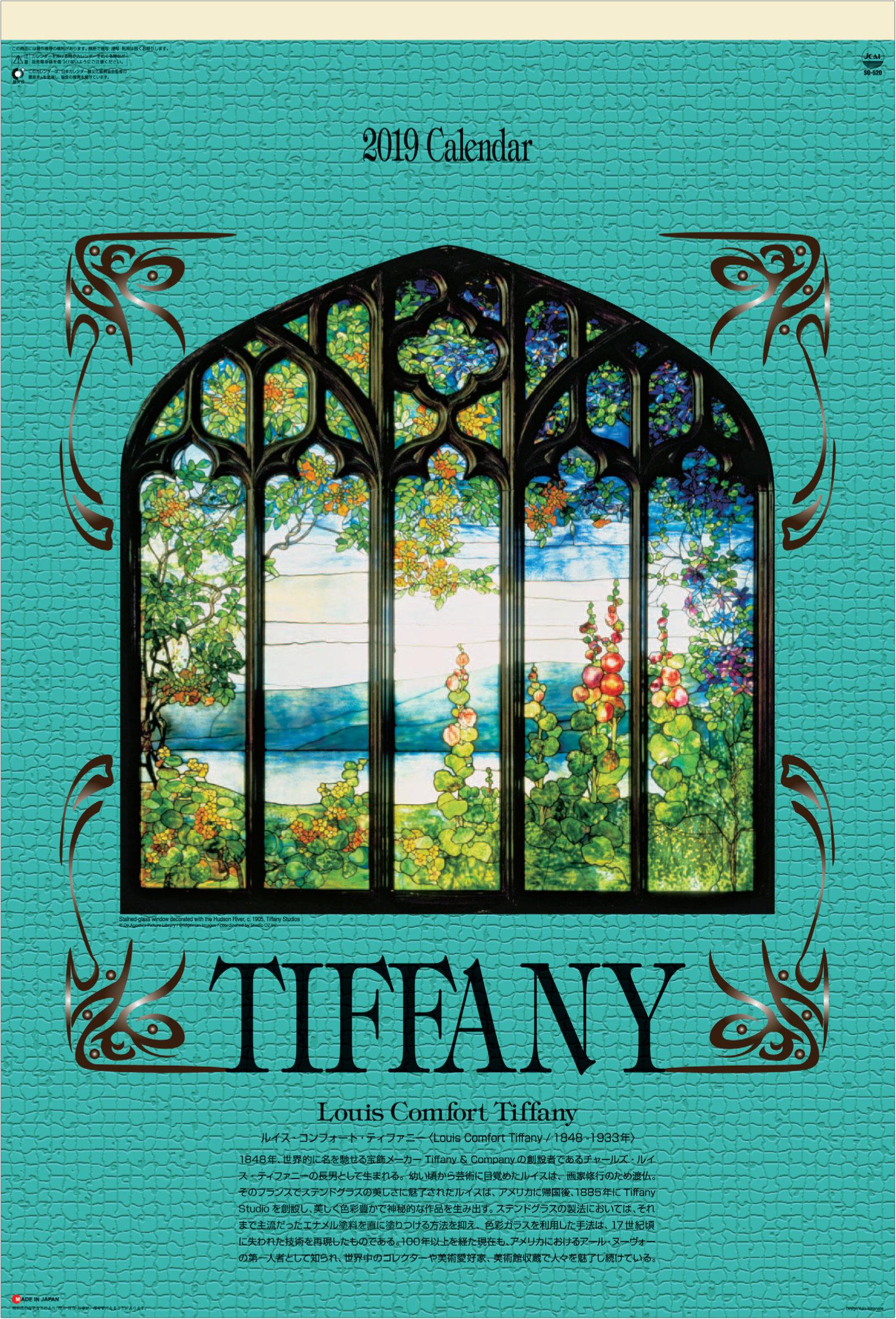 Tiffany 2019年 フィルムカレンダー