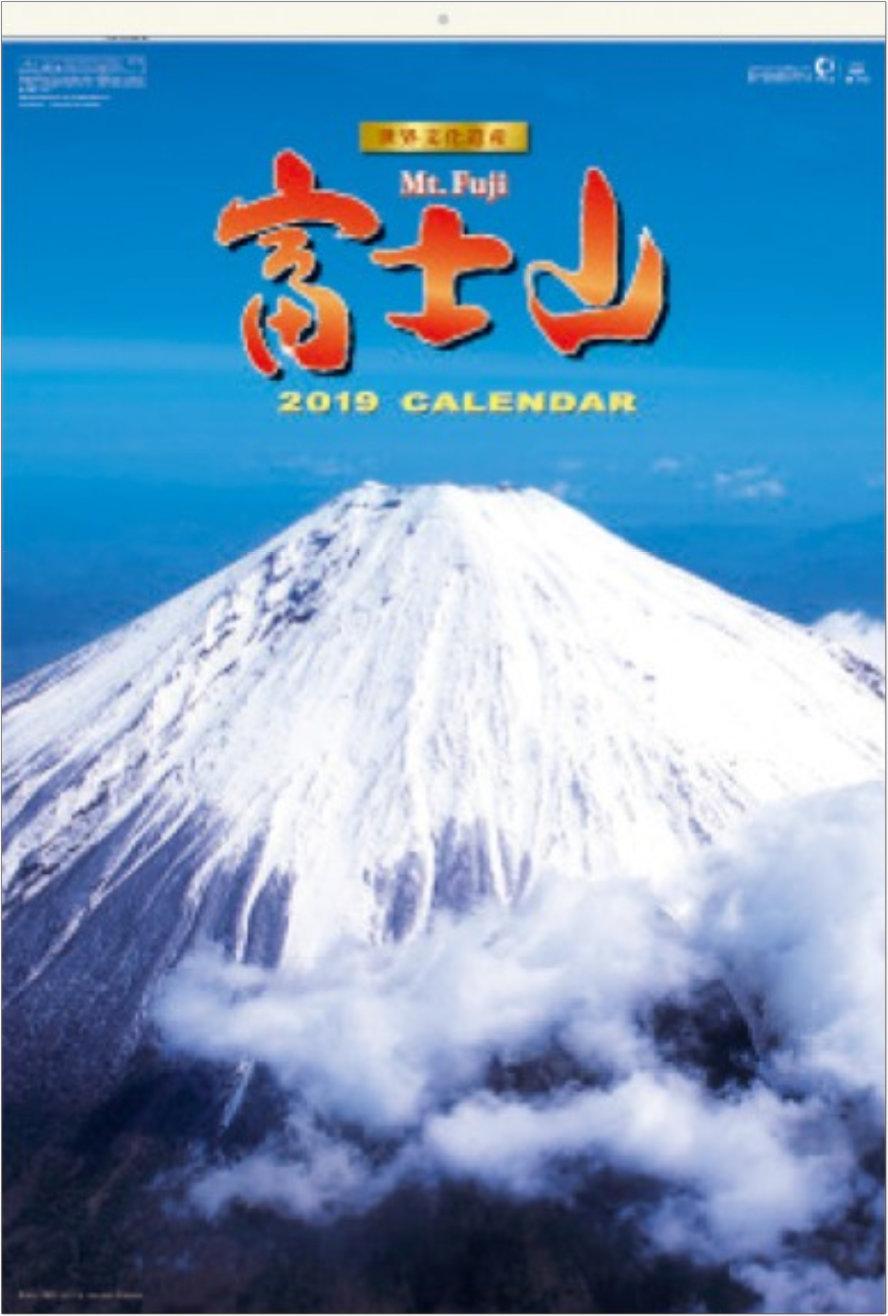 富士山(フィルムカレンダー) 2019年カレンダー