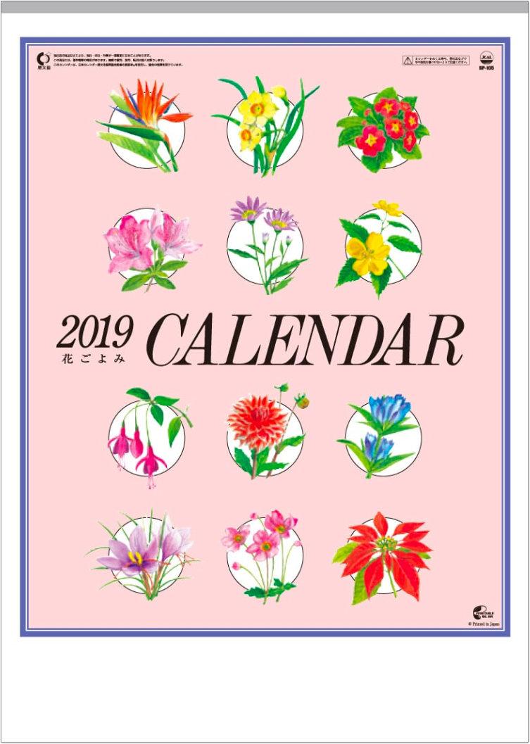 花ごよみ 2019年カレンダー