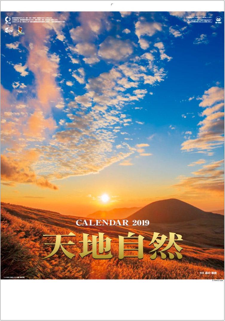 天地自然・森田敏隆写真集 2019年カレンダー