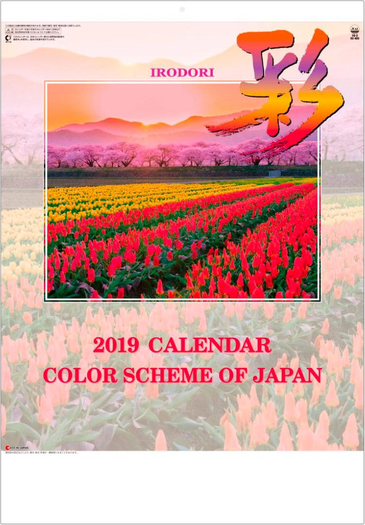 彩 2019年カレンダー