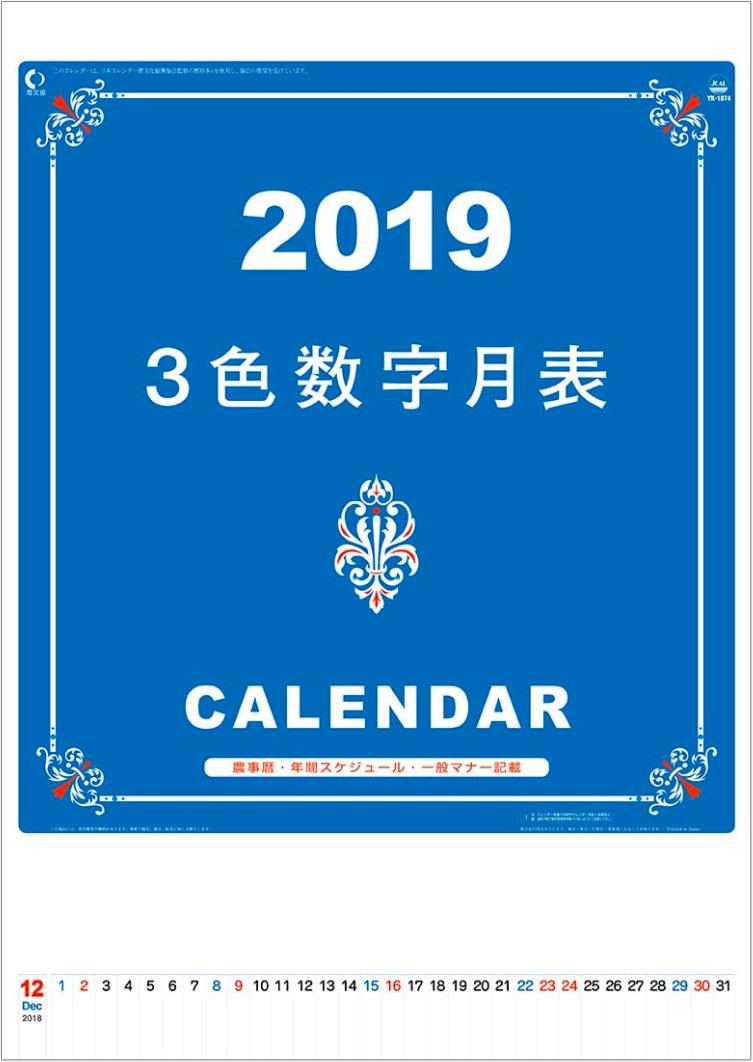 A2 3色数字月表 2019年カレンダー