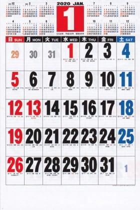 画像: 年表入り 3色ジャンボ文字 2020年カレンダー