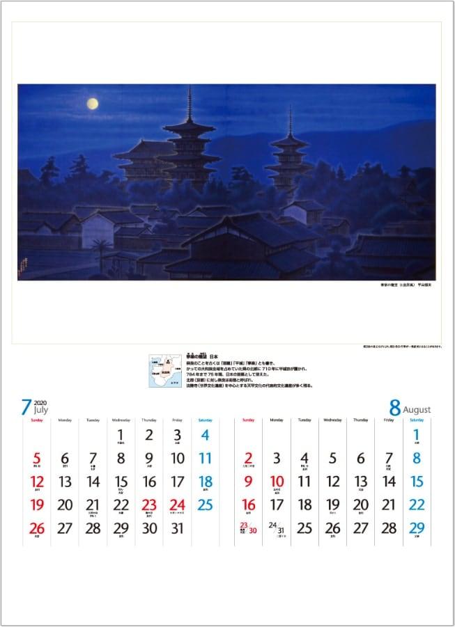 画像: 平山郁夫作品集 2020年カレンダー