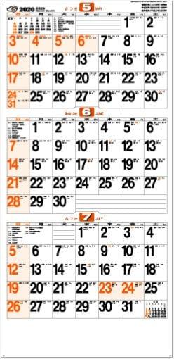 画像: スケジュールカレンダー 2020年カレンダー