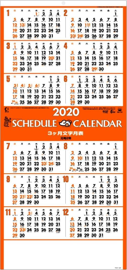 表紙 スケジュールカレンダー 2020年カレンダーの画像