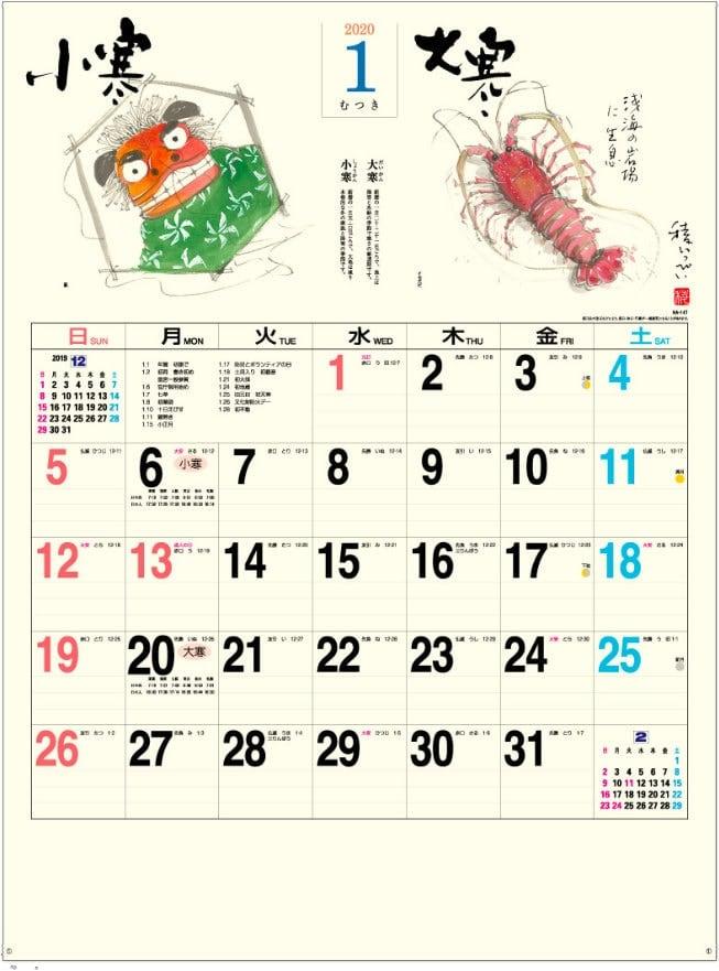 画像: 二十四節季 2020年カレンダー