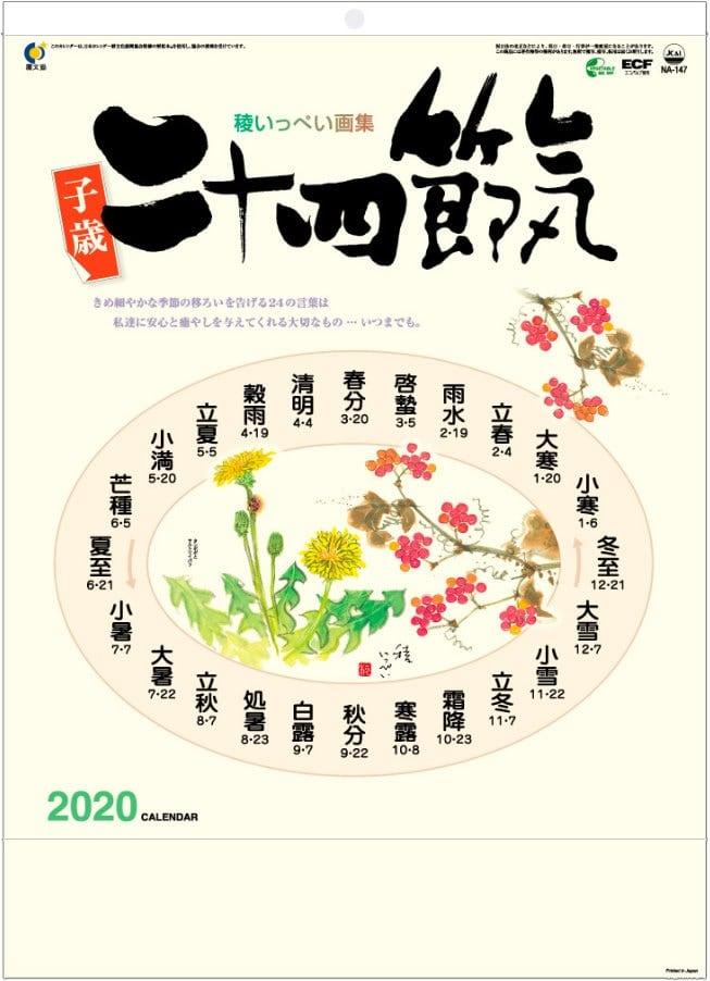 二十四節季 2020年カレンダー