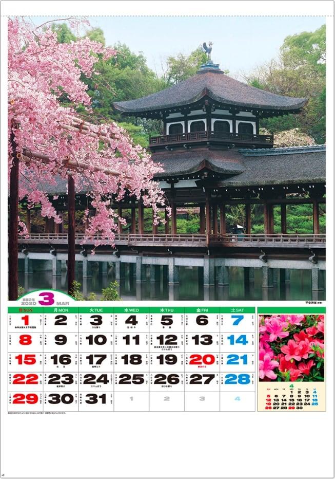 画像:平安神宮(京都) 日本の美 2020年カレンダー