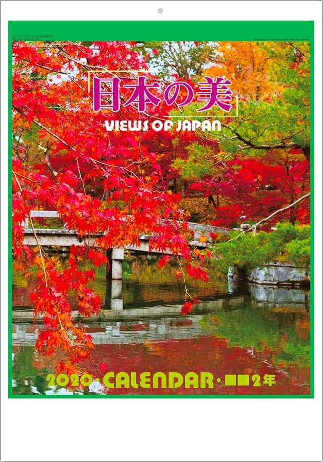 表紙 日本の美 2020年カレンダーの画像