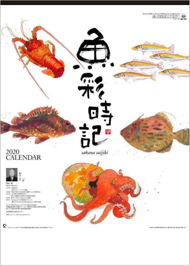 魚彩時記 2020年カレンダー