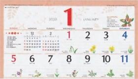 画像: 花日記 2020年カレンダー