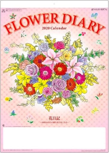 表紙 花日記 2020年カレンダーの画像