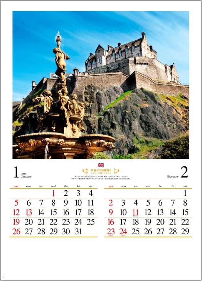 画像:エジンバラ城(イギリス) 世界の名城巡り 2020年カレンダー
