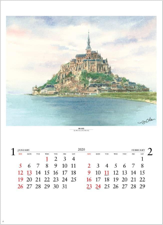 画像:モンサンミシェル(フランス) ヨーロッパ散歩道 2020年カレンダー