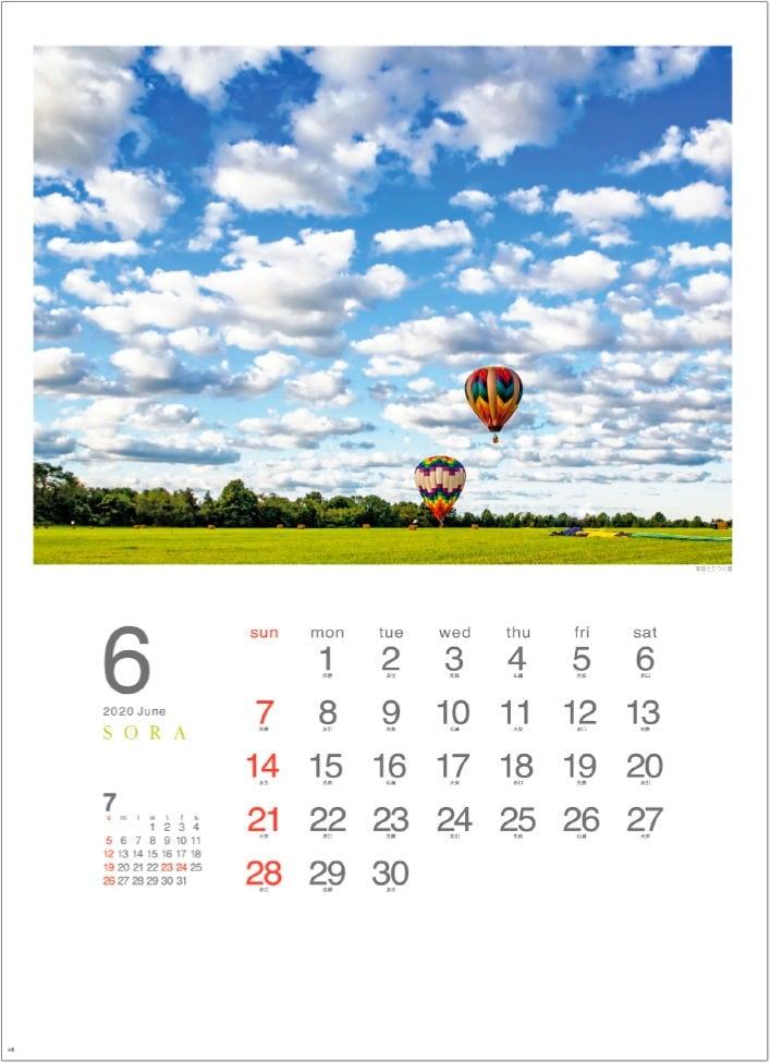 画像:気球とひつじ雲 SORA - 空 -  2020年カレンダー