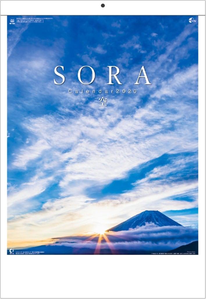表紙 SORA - 空 -  2020年カレンダーの画像