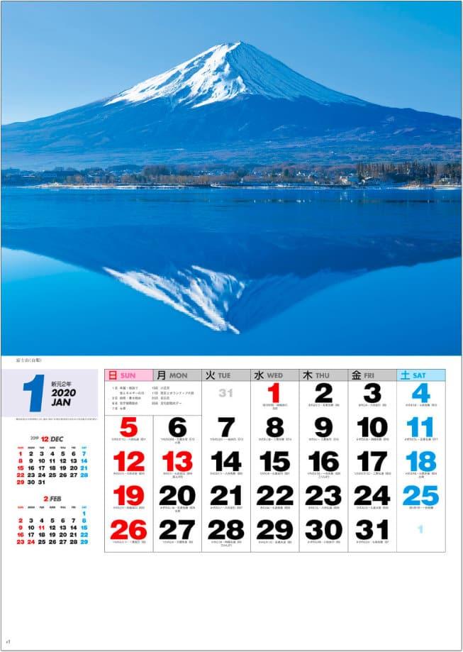 画像:富士山(山梨) ザ・日本 2020年カレンダー