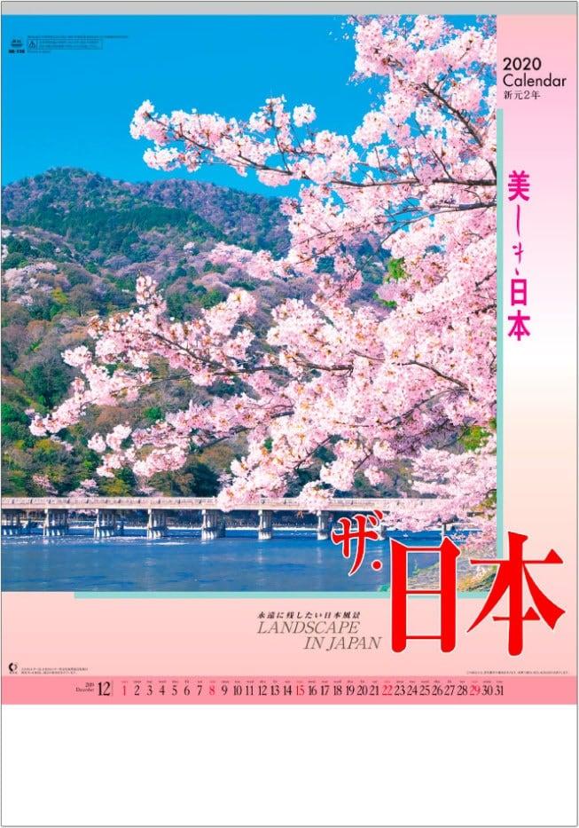 ザ・日本 2020年カレンダー