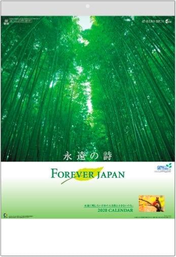 表紙 フォーエバージャパン 2020年カレンダーの画像