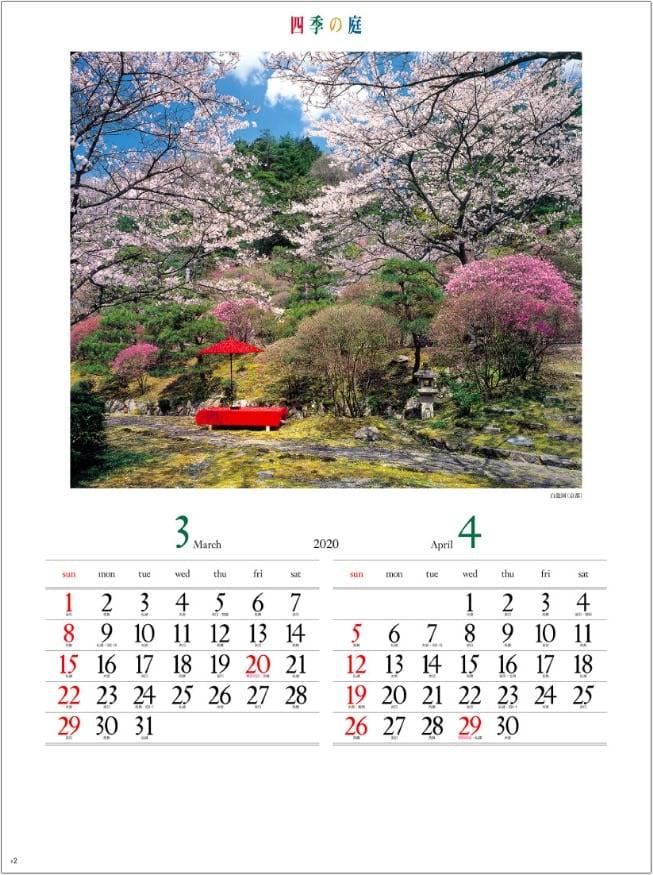 画像:白龍園(京都) 四季の庭 2020年カレンダー