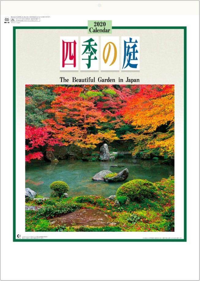 表紙 四季の庭 2020年カレンダーの画像