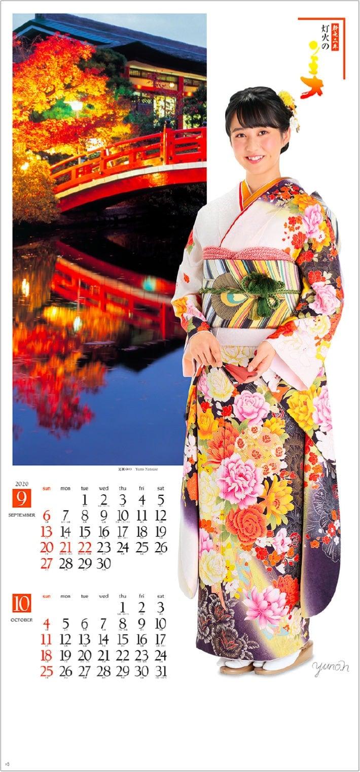 画像:夏瀬ゆの 和装スターと灯火の美 2020年カレンダー