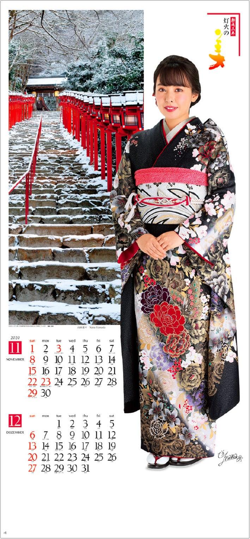 画像:山田菜々 和装スターと灯火の美 2020年カレンダー