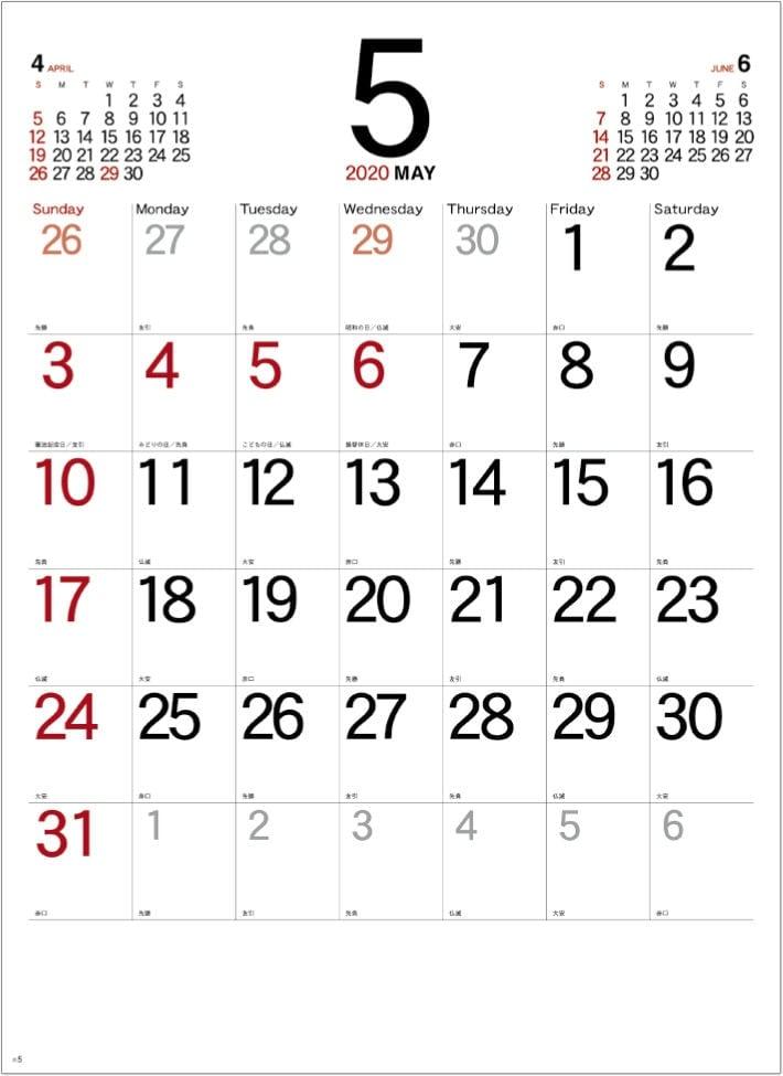 画像: シンプルスケジュール 2020年カレンダー