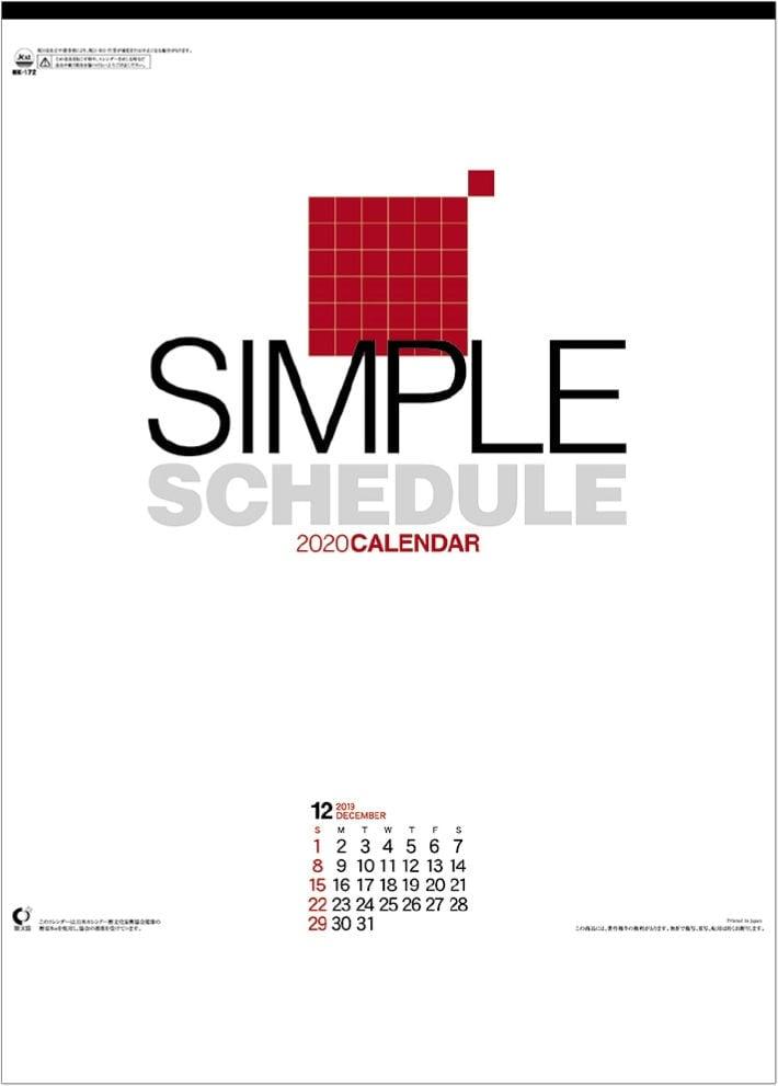 シンプルスケジュール 2020年カレンダー