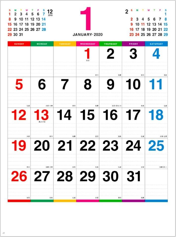 画像: カラーラインメモ 2020年カレンダー
