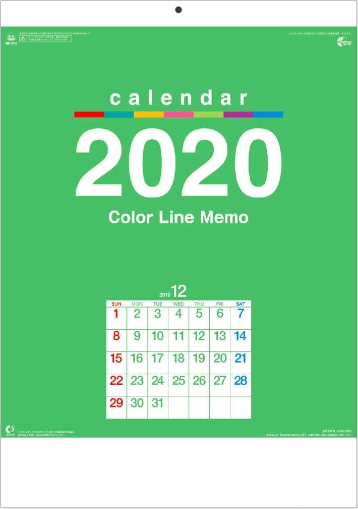 カラーラインメモ 2020年カレンダー