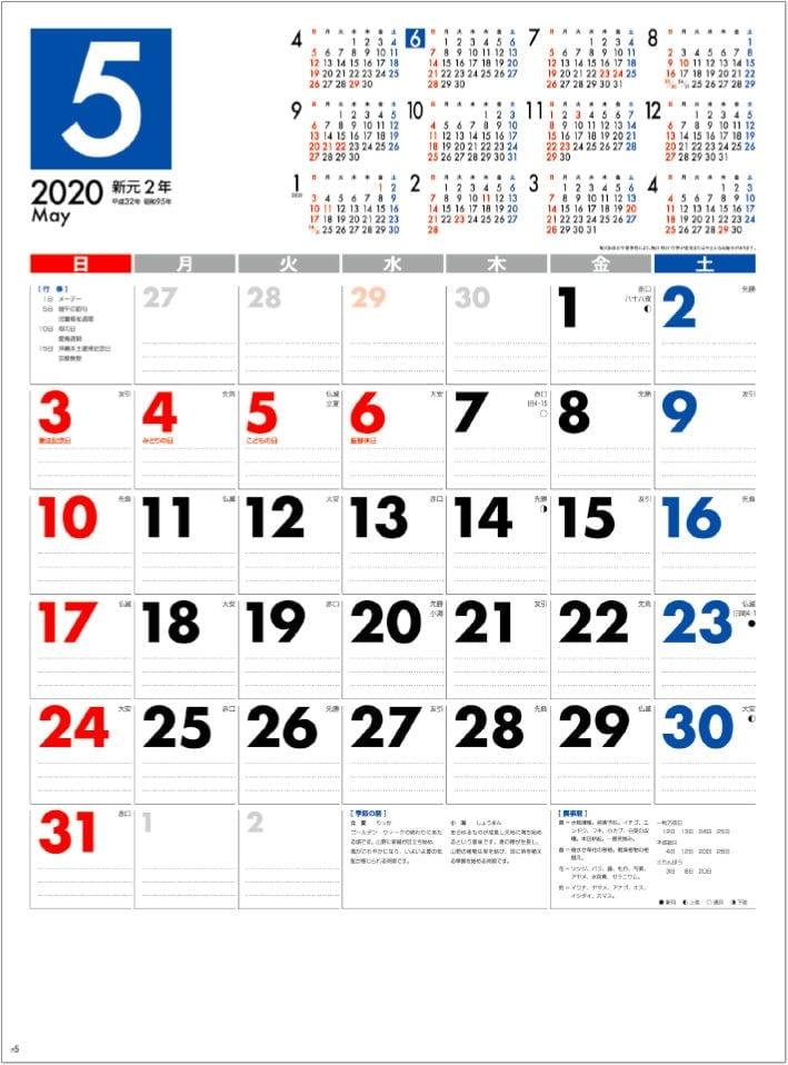 画像: マンスリープラン 2020年カレンダー