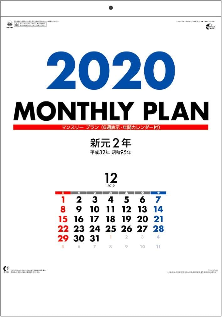 表紙 マンスリープラン 2020年カレンダーの画像